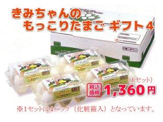 「きみちゃんのもっこりたまご」 ギフト4(4パック・化粧箱入)
