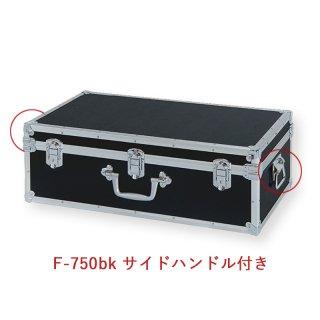 <!--HF-750bk型-->