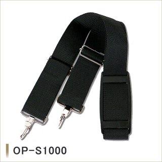 汎用ショルダーベルト OP-S1000