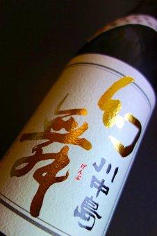 川中島幻舞 ハーモニック エモーション 純米大吟醸無濾過生原酒 1800ml