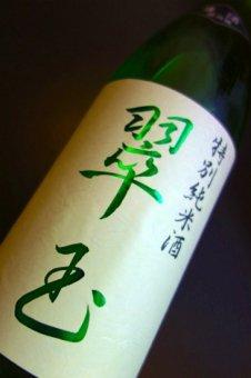 花邑 酒未来 & 翠玉 特別純米生酒 1800ml 飲み比べセット