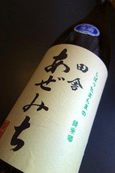田舎あぜみち 特別純米無濾過生原酒 1800ml