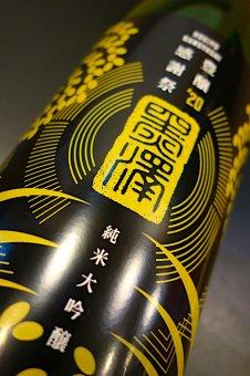 黒澤 純米大吟醸 生原酒   1800ml