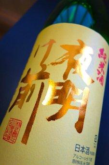 夜明け前 純米酒 山惠錦   720ml