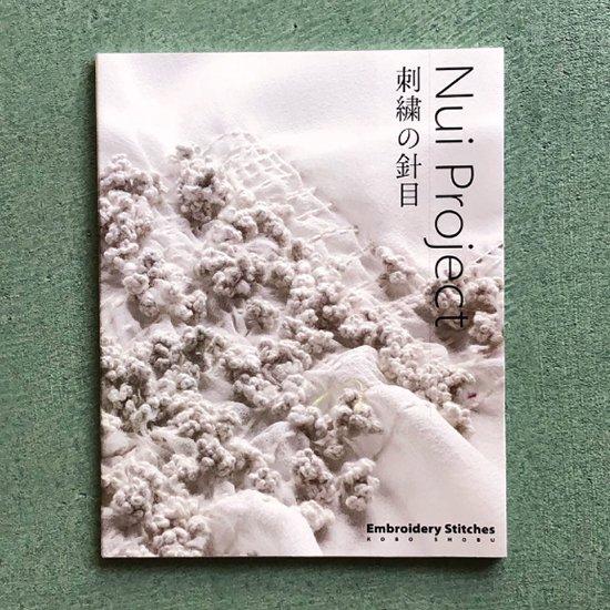 図録「Nui project 刺繍の針目」