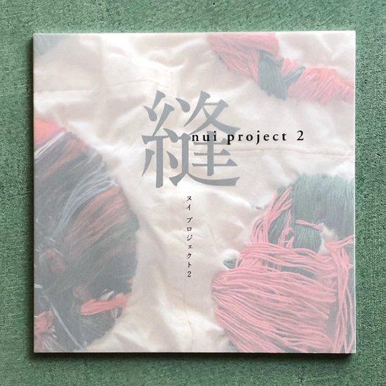 図録「Nui project 2  縫」