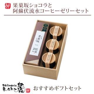 果菓坂ショコラと阿蘇伏流水コーヒーゼリーセット