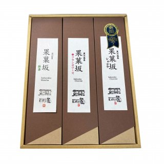 果菓坂ショコラ・抹茶・フランボワーズ3本セット