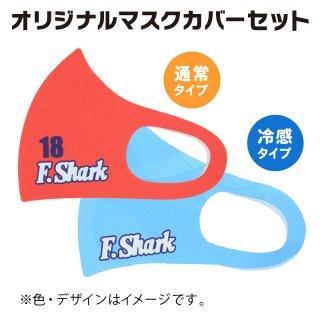 オリジナルマスクセット(通常タイプ・冷感タイプ 各1枚入)