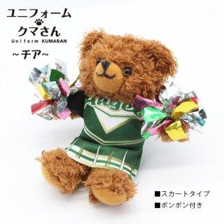 ユニフォームクマさん〜チア〜