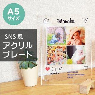 SNS風アクリルプレートA5サイズ