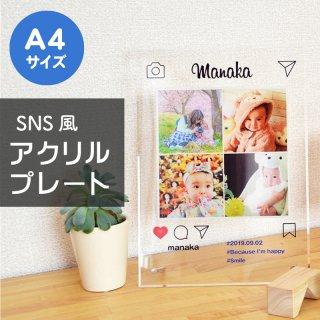 SNS風アクリルプレートA4サイズ