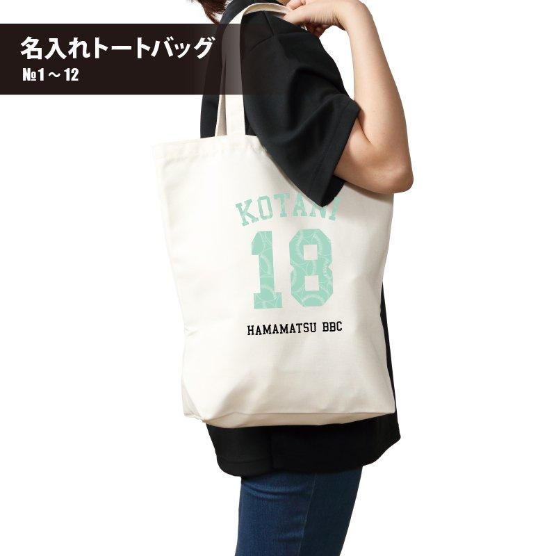 名入れトートバッグ(01-12)
