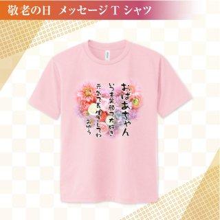 敬老の日Tシャツ