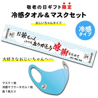 冷感タオル&マスクカバーセット(各1枚入)敬老の日ギフト