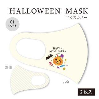 ハロウィンマスク(マウスカバー01)