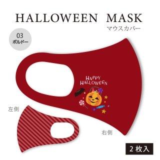ハロウィンマスク(マウスカバー03)