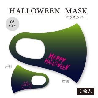 ハロウィンマスク(マウスカバー06)
