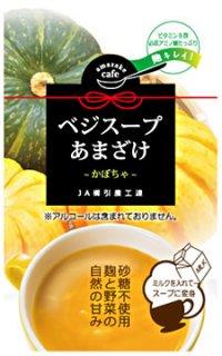 ベジスープあまざけ かぼちゃ 100g