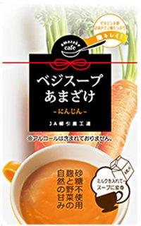 ベジスープあまざけ にんじん 100g