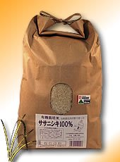 特別栽培米 ササニシキ