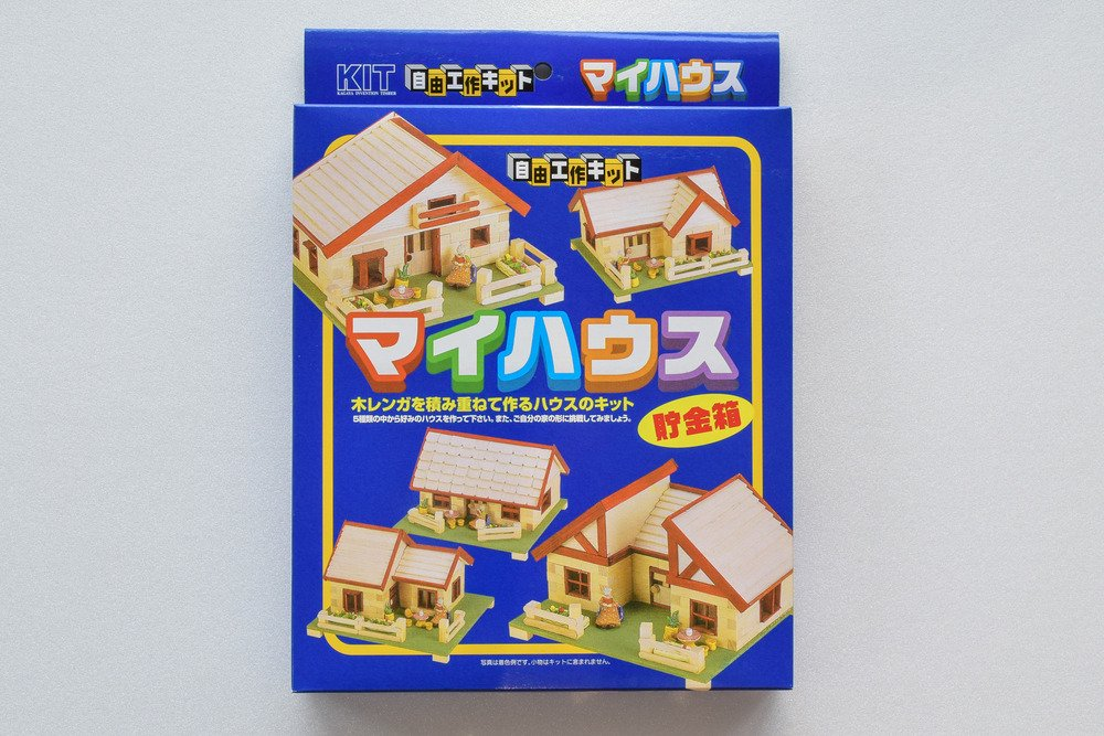 マイハウス【木工工作キット】
