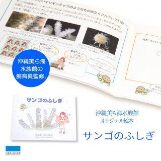 沖縄美ら海水族館オリジナル絵本 サンゴのふしぎ