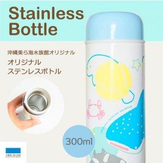 オリジナルステンレスボトル(サイズにより価格が異なります。)