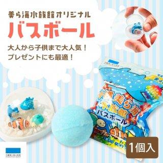 沖縄美ら海水族館オリジナルバスボール