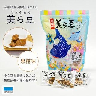 沖縄美ら海水族館オリジナル美ら豆 黒糖味