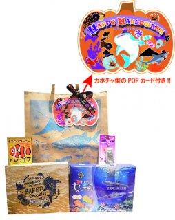 【ハロウィン限定】沖縄美ら海水族館オリジナルお菓子&キーホルダーセット