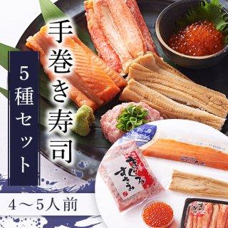 【送料無料】手巻き寿司 5種セット 4〜5人前 マグロ いくら サーモン 穴子 カニ