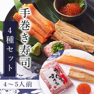 【送料無料】手巻き寿司 4種セット 4〜5人前 マグロ いくら サーモン 穴子