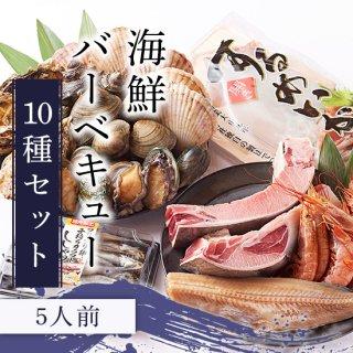 【送料無料】海鮮バーベキュー 10種セット 5人前 ホタテ イカ エビ シシャモ マグロ ほっけ ホンビノス サザエ アワビ 牡蠣