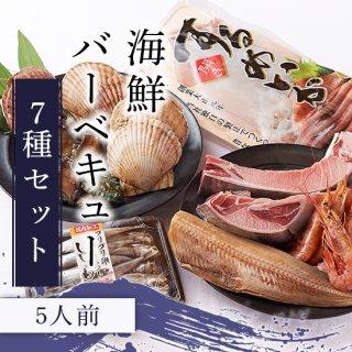 【送料無料】海鮮バーベキュー 7種セット 5人前 ホタテ イカ エビ シシャモ マグロ ほっけ アワビ