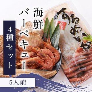 【送料無料】海鮮バーベキュー 4種セット 5人前 ホタテ イカ エビ ほっけ
