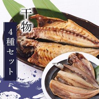 【送料無料】干物 4種セット ほっけ アジ サバ サンマ
