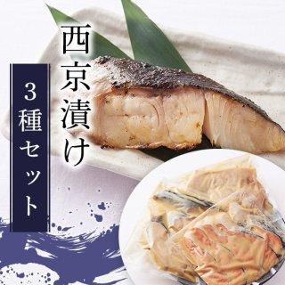 【送料無料】西京漬け 3種セット 銀タラ 銀シャケ メカジキ