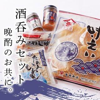 【送料無料】酒呑みセット エイヒレ マグロ酒盗 ホヤの塩辛 たたみいわし いわし明太