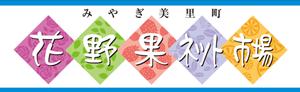 花野果ネット市場|宮城県美里町からお届けします