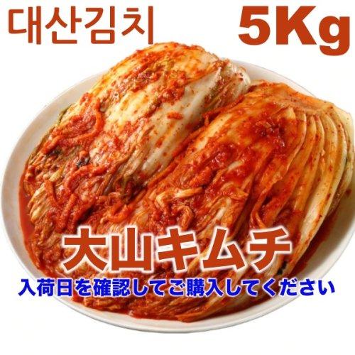 【大山泡菜】白菜キムチ5kg (9月18日入荷、18日より発送)(提前不発・発送日付要注意)