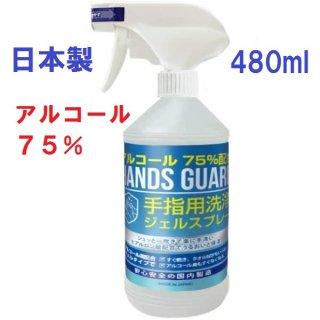 【日本製】 消毒、除菌???ジェルスプレー 480ml(アルコール75%)