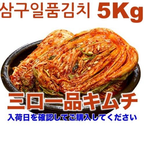 【三口泡菜】白菜キムチ5kg (9月17日入荷、17日から発送)(提前不発・発送日付要注意)
