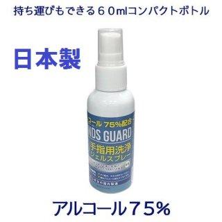 【日本製】 消毒、除菌ジェルスプレー 60ml(アルコール75%)