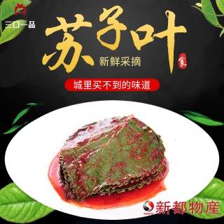 【三口泡菜】蘇子葉泡菜−えごまの葉キムチ215g