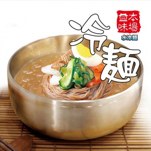 ソウル市場冷麺(麺のみ)