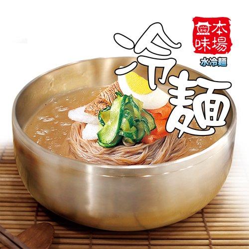 【韓国冷麺】ソウル市場冷麺スープ250g