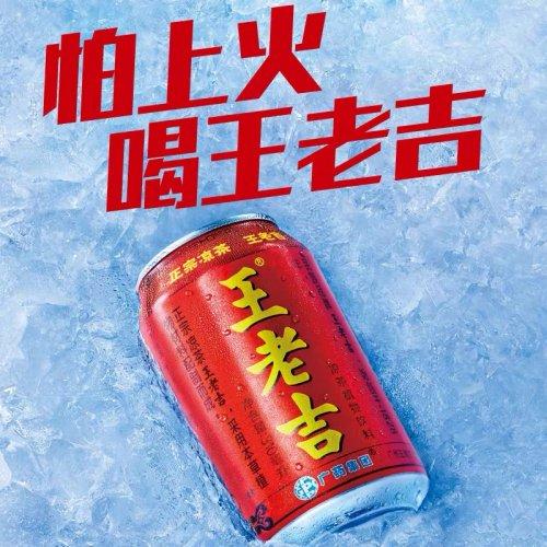 中国涼茶【王老吉】