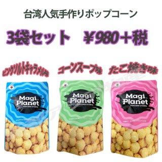【3袋セット】Magi Planetポップコーン-50g×3袋