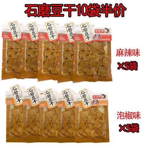 【半額セール】豆干系列10袋-随机挑選(賞味期限:20.10.05)